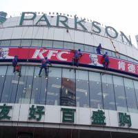 Parkson & KFC, Урумчи
