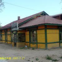满洲里 俄罗斯风格木房  russian house, Маньчжурия