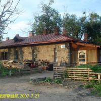 满洲里俄罗斯风格建筑 russian  house, Маньчжурия