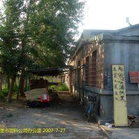 原满洲里饲料公司办公室 2007年, Маньчжурия