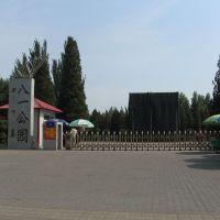 八一公园北门(Bayi Park), Баотоу