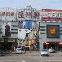 温州街(Wenzhou Street), Баотоу