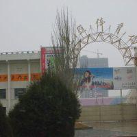 包头体育场, Баотоу