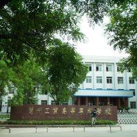 兰州工业高等专科学校本校区正门, Ланьчжоу