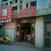 兰州一毛衰败了, Ланьчжоу