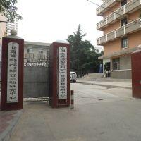 兰州, Ланьчжоу