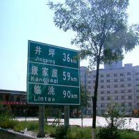 兰州南2011/08/30 15:04:26, Ланьчжоу