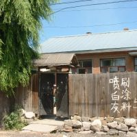 苇河镇北街居民老宅, Аншань