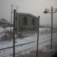 Yuchi station, Аншань