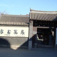 曹雪芹纪念馆, Ляоян