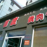 百度烤肉专门店辽阳总店 BAIDU BBQ TEL 04192825522, Ляоян