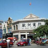 步行街(pedestrian street), Ляоян