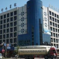 衍水宾馆(Yanshui Hotel), Ляоян