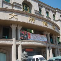 大府酒楼(Dafu Restaurant), Ляоян