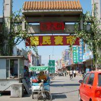 西大街(West Street), Ляоян