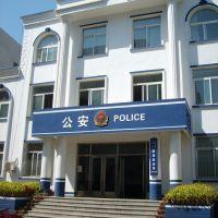 文圣派出所(Wensheng Police Station), Ляоян