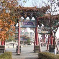 辽阳市风光 [孔庙广场——牌坊2], Ляоян