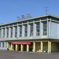 古交站Kuchiao Railway Station, Кайфенг