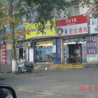 Shopping street Gujiao. (1), Кайфенг