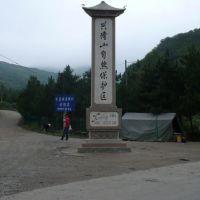 兰州兴隆山3-岭南浪人, Лиаоиуан