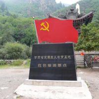 兰州兴隆山2-岭南浪人, Лиаоиуан