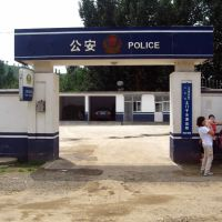 Police station in Tumenzi village Hebei, Вейфанг