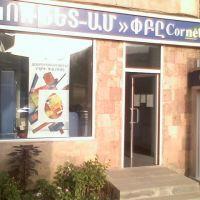 """региональный офис ЗАО """"Корнет-АМ""""(интернет-провайдер), Ванадзор"""