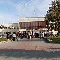 Белоозёрский Дворец культуры, Белоозерск