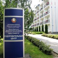 """Оздоровительный центр """"Энергия"""" (Wellness center Energia), Белоозерск"""
