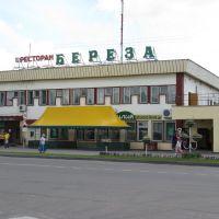 Ресторан, Береза