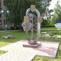 Памятник городу, Береза