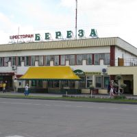 Ресторан, Береза Картуска