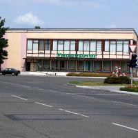 Універмаг ля плошчы Леніна ▫ Shop near Lenin square, Ганцевичи
