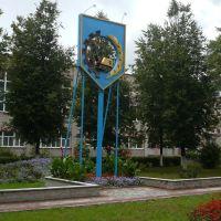 School / Gantjevitsji / Belarus, Ганцевичи