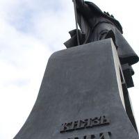 Памятник основателю города  Давид-Городок., Давид-Городок