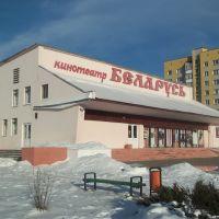 Кинотеатр, Дрогичин