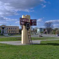 Памятник 700-летию Каменца, Каменец