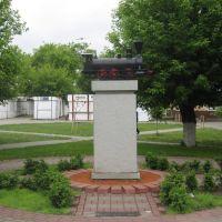 Памятник локомотиву, Лунинец