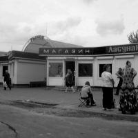 Магазін Ласунак на прывакзальнай плошчы, Лунинец
