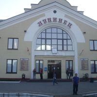 Станция Лунинец, Лунинец