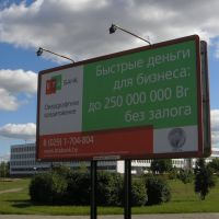 Billboards Sign in Brest (2), Минск