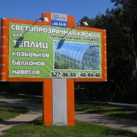 Polycarbonates Sign in Brest (5), Минск
