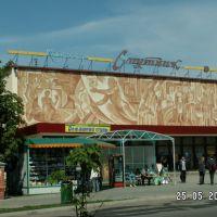 Movie-theatre, Пружаны