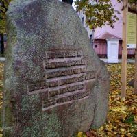Камень ля палацыка, Пружаны