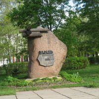 Baran.Monument of foundation., Барань