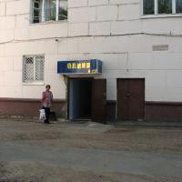 "Магазин ""Олимп"", Барань"