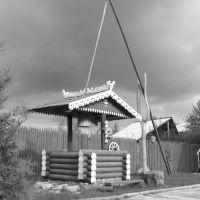 Braslav cottage shadoof, Браслав