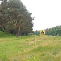 пейзаж верхнедвинского парка, Верхнедвинск