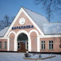The railway station in Wopopajewo, Воропаево