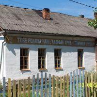 Gorodok - you fatherland, Городок